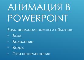 обзор анимационных эффектов в Microsoft PowerPoint