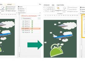 Переименовать объекты анимации в PowerPoint