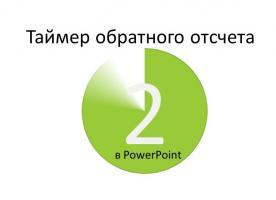 Сделать аналоговый таймер обратного отсчета в PowerPoint