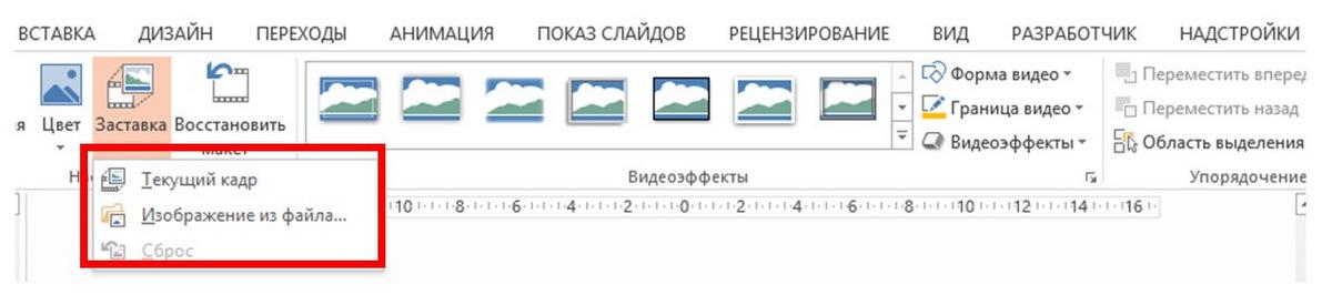 как поменять заставку видео в PowerPoint