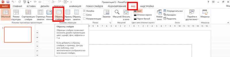 kak_otkryt_obrazec_slaidov.jpg