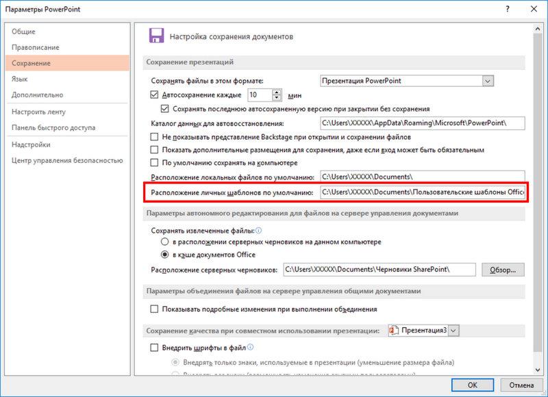 экран настройки параметров сохранения powepoint