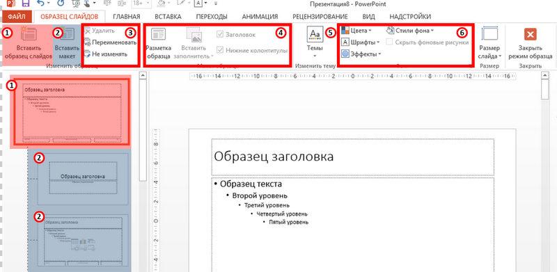 Панель инструментов образца слайдов