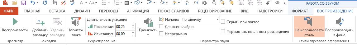 Настройки меню воспроизведение PowerPoint