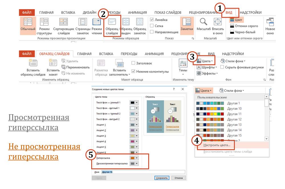 Как поменять цвет гиперссылки в образце слайдов PowerPoint (поверпоинт)