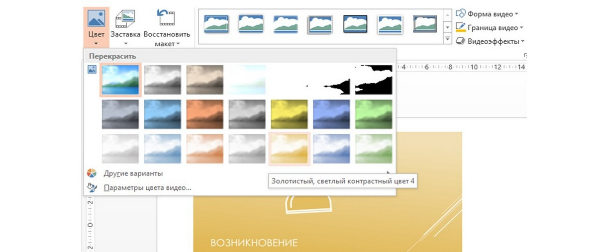 изменение цвета видео в PowerPoint