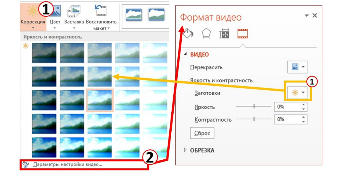 корректирока яркости и контраста видео в powerpoint