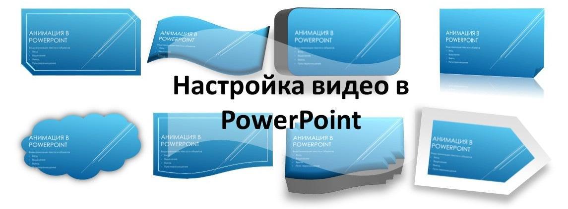 Как настроить видео в PowerPoint